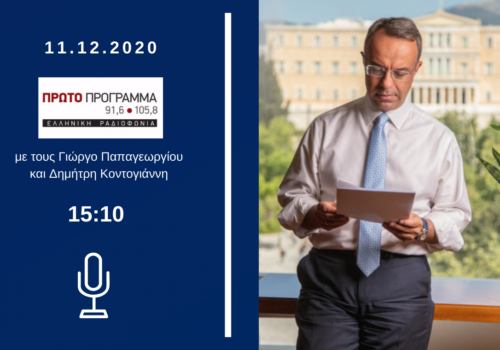 Συνέντευξη Υπουργού Οικονομικών στο Πρώτο Πρόγραμμα της ΕΡΤ   11.12.2020