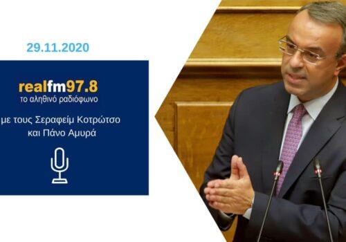 Συνέντευξη Υπουργού Οικονομικών στον Real Fm   29.11.2020