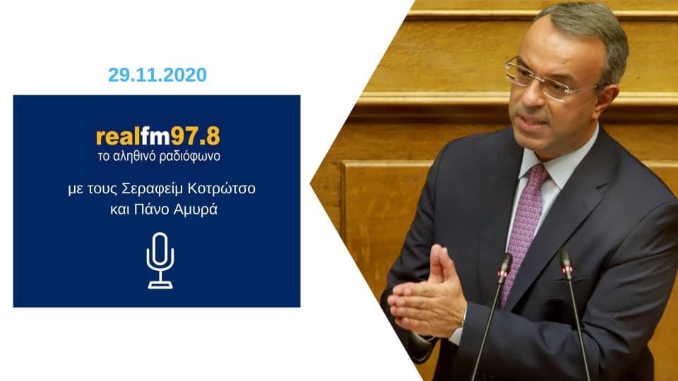 Συνέντευξη Υπουργού Οικονομικών στον Real Fm | 29.11.2020