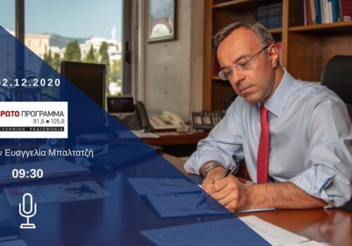 Συνέντευξη Υπουργού Οικονομικών στο Πρώτο Πρόγραμμα της ΕΡΤ   2.12.2020