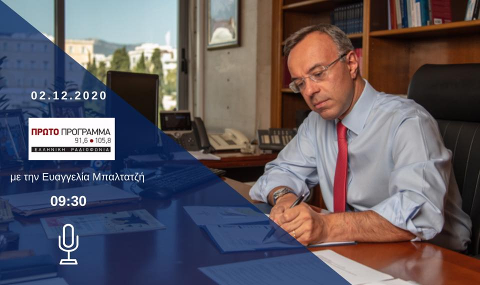 Συνέντευξη Υπουργού Οικονομικών στο Πρώτο Πρόγραμμα της ΕΡΤ | 2.12.2020