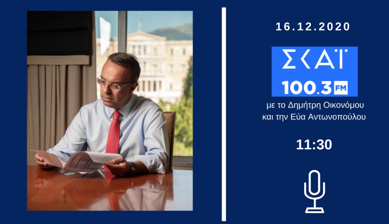 Συνέντευξη Υπουργού Οικονομικών στον ΣΚΑΪ 100,3 | 16.12.2020