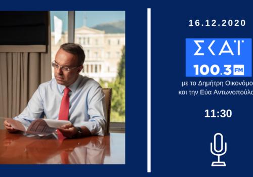 Συνέντευξη Υπουργού Οικονομικών στον ΣΚΑΪ 100,3   16.12.2020