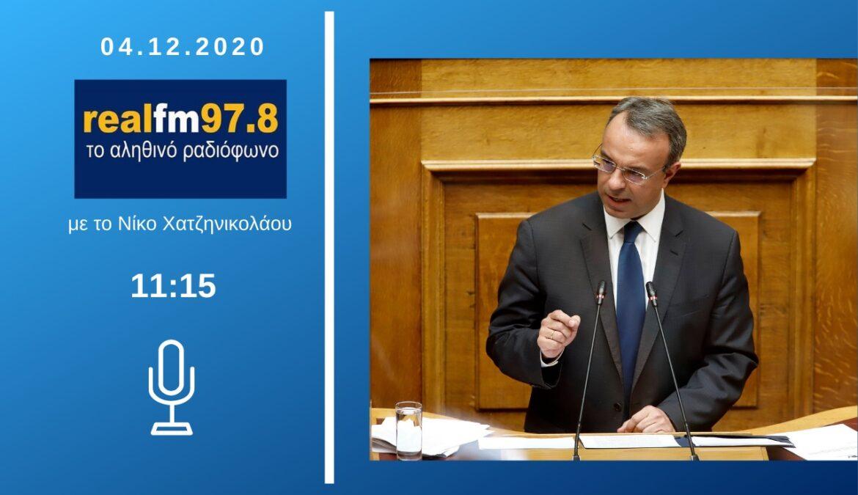Συνέντευξη του Υπουργού Οικονομικών στον Real Fm με το Νίκο Χατζηνικολάου | 4.12.2020