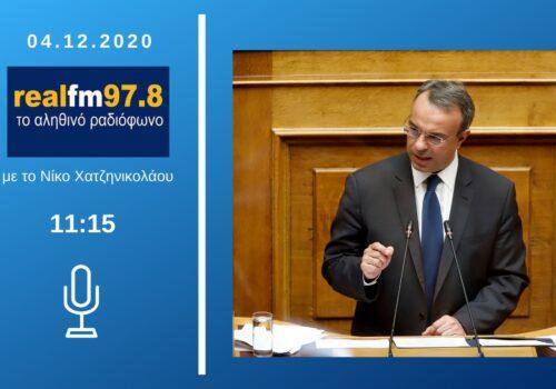 Συνέντευξη του Υπουργού Οικονομικών στον Real Fm με το Νίκο Χατζηνικολάου   4.12.2020