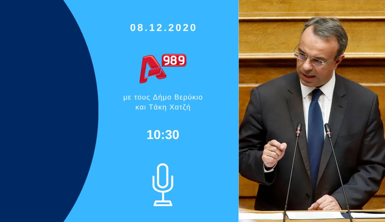Συνέντευξη Υπουργού Οικονομικών στον Alpha 9,89 με τον Τάκη Χατζή και Δήμο Βερύκιο | 8.12.2020