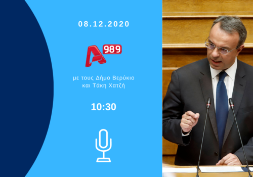 Συνέντευξη Υπουργού Οικονομικών στον Alpha 9,89 με τον Τάκη Χατζή και Δήμο Βερύκιο   8.12.2020