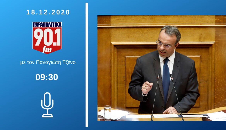 Συνέντευξη Υπουργού Οικονομικών στα Παραπολιτικά 90,1 | 18.12.2020