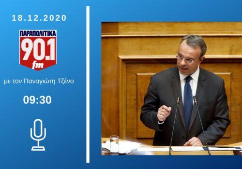 Συνέντευξη Υπουργού Οικονομικών στα Παραπολιτικά 90,1   18.12.2020