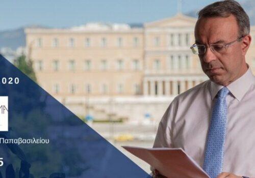 Συνέντευξη Υπουργού Οικονομικών στον Αθήνα 9,84   17.12.2020