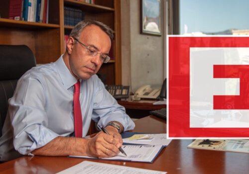 """""""Το διπλό «στοίχημα» του 2021 για την ελληνική οικονομία"""" – Άρθρο του Υπουργού Οικονομικών στα ΕΠΙΚΑΙΡΑ   13.12.2020"""