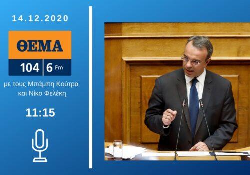 Συνέντευξη Υπουργού Οικονομικών Χρήστου Σταϊκούρα στο Θέμα Radio 104.6   14.12.2020
