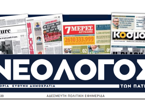 Μήνυμα Υπουργού Οικονομικών για την επανέκδοση της εφημερίδας ΝΕΟΛΟΓΟΣ ΤΩΝ ΠΑΤΡΩΝ | 27.11.2020