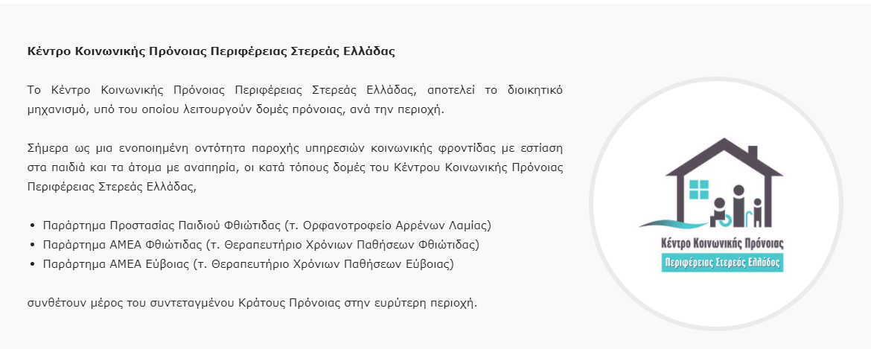 Ευχαριστήρια επιστολή του Προέδρου του Κέντρου Κοινωνικής Πρόνοιας Στερεάς Ελλάδας | 14.12.2020
