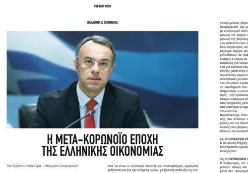 Άρθρο του Υπουργού Οικονομικών σε ειδική έκδοση του thebest.gr   19.12.2020