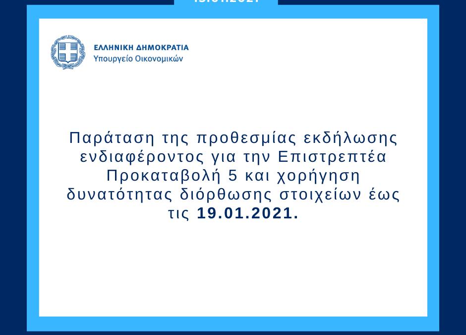 Επιστρεπτέα Προκαταβολή 5: Παράταση για αιτήσεις και διορθώσεις ως τις 19/1 | 15.1.2021