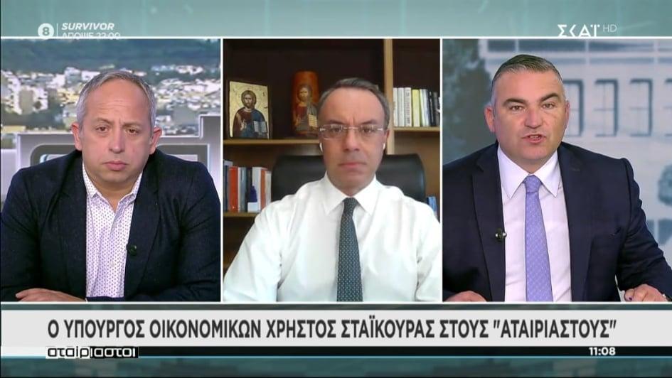Ο Υπουργός Οικονομικών στην τηλεόραση του ΣΚΑΪ (video) | 18.1.2021