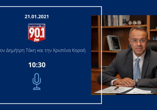 Συνέντευξη του Υπουργού Οικονομικών στα Παραπολιτικά Fm | 21.1.2021