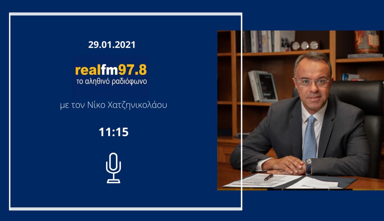 Ο Υπουργός Οικονομικών στον Real Fm με το Νίκο Χατζηνικολάου | 29.1.2021