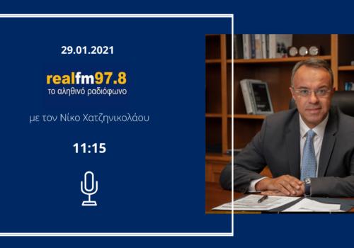 Ο Υπουργός Οικονομικών στον Real Fm με το Νίκο Χατζηνικολάου   29.1.2021