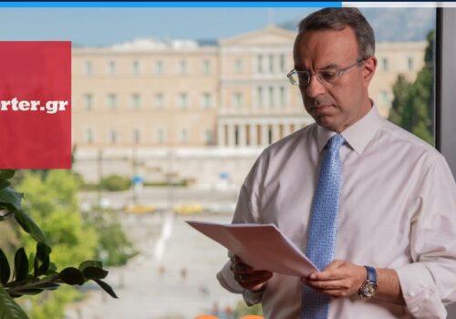 Άρθρο Υπουργού Οικονομικών στο Reporter.gr   5.1.2021
