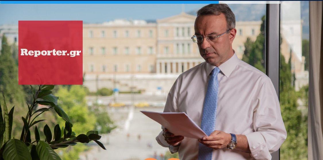 Άρθρο Υπουργού Οικονομικών στο Reporter.gr | 5.1.2021