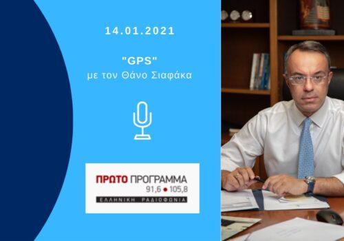Συνέντευξη Υπουργού Οικονομικών στο Πρώτο Πρόγραμμα της ΕΡΤ   14.1.2021