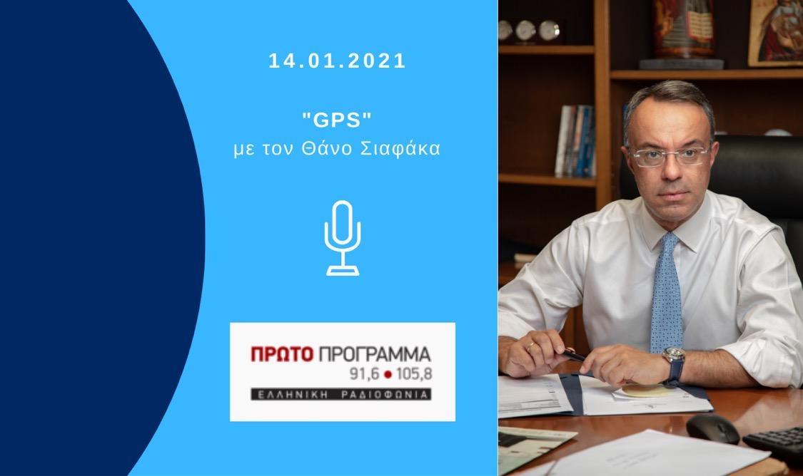 Συνέντευξη Υπουργού Οικονομικών στο Πρώτο Πρόγραμμα της ΕΡΤ | 14.1.2021