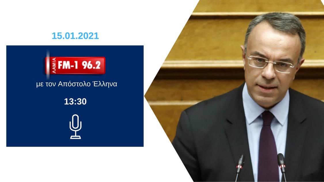 Συνέντευξη του Υπουργού Οικονομικών στον ΛΑΜΙΑ FM-1 | 15.1.2021