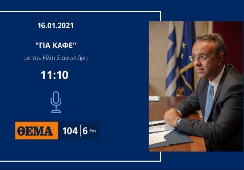 Συνέντευξη Υπουργού Οικονομικών στο Θέμα Radio 104,6 | 16.1.2021