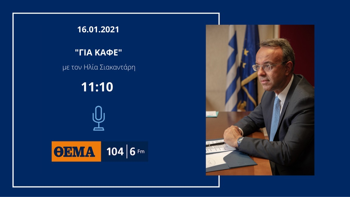 Συνέντευξη Υπουργού Οικονομικών στο Θέμα Radio 104,6   16.1.2021