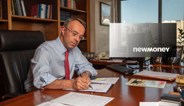 Συνέντευξη Υπουργού Οικονομικών στο newmoney.gr | 24.1.2021