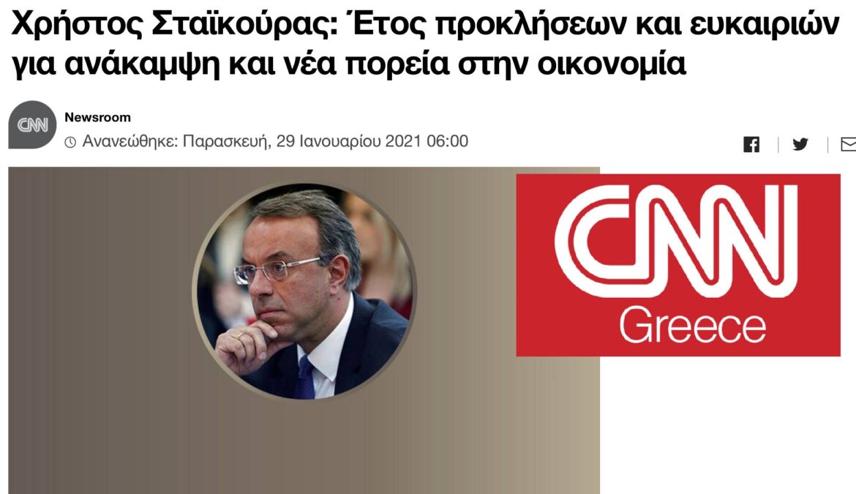 Άρθρο στο cnn.gr: Έτος προκλήσεων και ευκαιριών για ανάκαμψη και νέα πορεία στην οικονομία