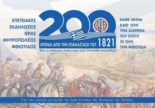 Χαιρετισμός στην Έναρξη των Επετειακών Εκδηλώσεων της Ι.Μ. Φθ/δος για τα 200 χρόνια από την Επανάσταση | 3.1.2021