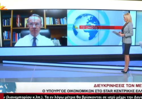 Ο Υπουργός Οικονομικών στο Star Κεντρικής Ελλάδας με τη Θώμη Παληού (video) | 12.1.2021