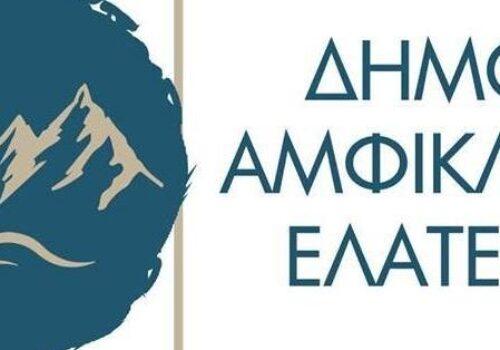 Η Δήμαρχος Αμφίκλειας – Ελάτειας ευχαριστεί τον Χρήστο Σταϊκούρα | 23.2.2021