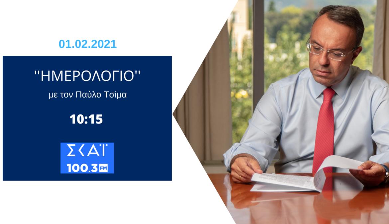 Συνέντευξη Υπουργού Οικονομικών στον ΣΚΑΪ 100,3 με τον Παύλο Τσίμα | 1.2.2021