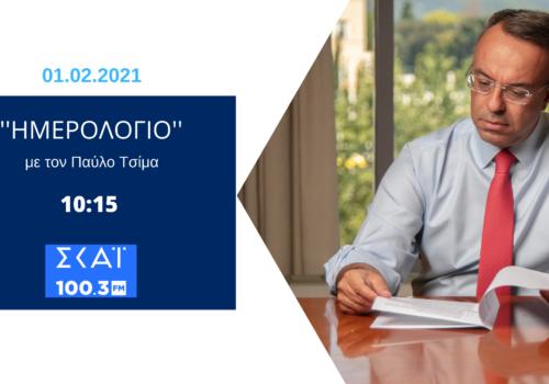 Συνέντευξη Υπουργού Οικονομικών στον ΣΚΑΪ 100,3 με τον Παύλο Τσίμα   1.2.2021