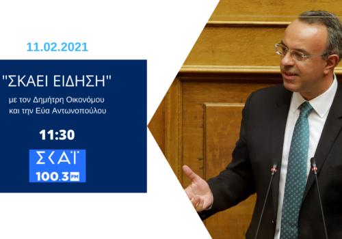 Συνέντευξη του Υπουργού Οικονομικών στο ραδιόφωνο του ΣΚΑΪ 100,3 | 11.2.2021
