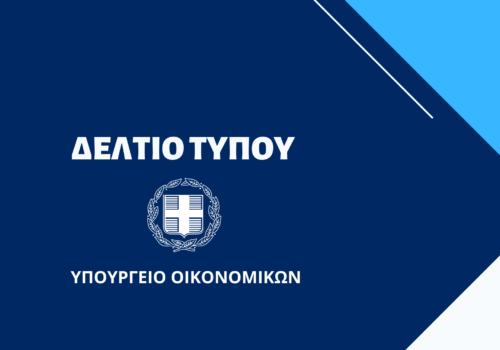 Μέτρα φορολογικής ελάφρυνσης και διευκόλυνσης νοικοκυριών και επιχειρήσεων | 20.4.2021