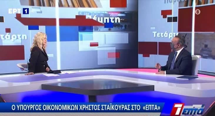 Ο Υπουργός Οικονομικών στην ΕΡΤ (video) | 6.2.2021