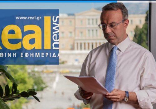 Συνέντευξη Υπουργού Οικονομικών στην εφημερίδα Real News | 21.2.2021