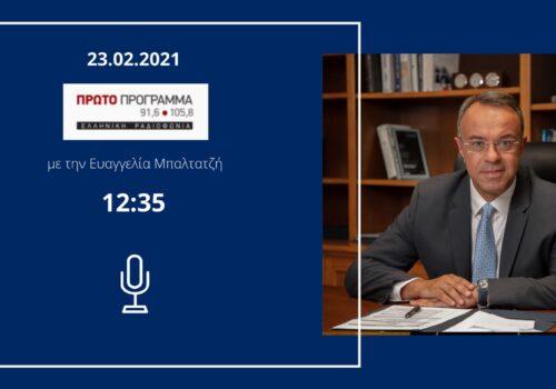 Συνέντευξη Υπουργού Οικονομικών στο Πρώτο Πρόγραμμα της ΕΡΤ | 23.2.2021