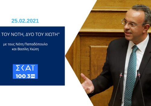 Συνέντευξη Υπουργού Οικονομικών στο ραδιόφωνο του ΣΚΑΪ 100,3 | 25.2.2021