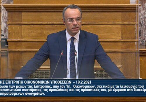 Ομιλία του Υπουργού Οικονομικών στη Διαρκή Επιτροπή Οικονομικών Υποθέσεων | 19.2.2021