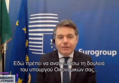 Ο Πρόεδρος του Eurogroup για την Ελλάδα και τον Έλληνα Υπουργό Οικονομικών (video)