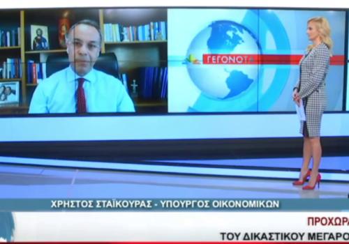 Ο Υπ. Οικονομικών στο Star Κεντρικής Ελλάδας με τη Θώμη Παληού | 3.2.2021