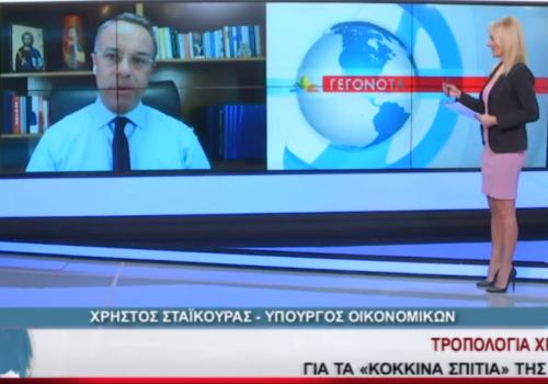 Ο Υπουργός Οικονομικών στο Star Κεντρικής Ελλάδας | 16.2.2021