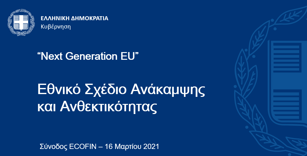 Ecofin: Παρουσίαση Εθνικού Σχεδίου Ανάκαμψης και Ανθεκτικότητας | 16.3.2021