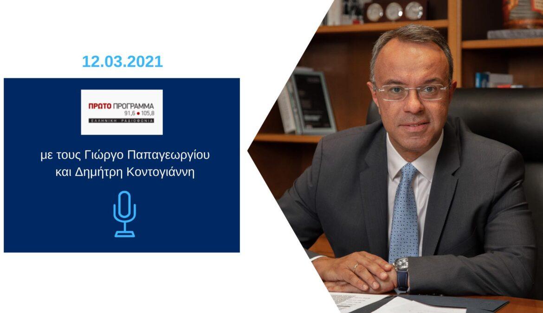 Συνέντευξη Υπουργού Οικονομικών στο Πρώτο Πρόγραμμα της ΕΡΤ | 12.3.2021